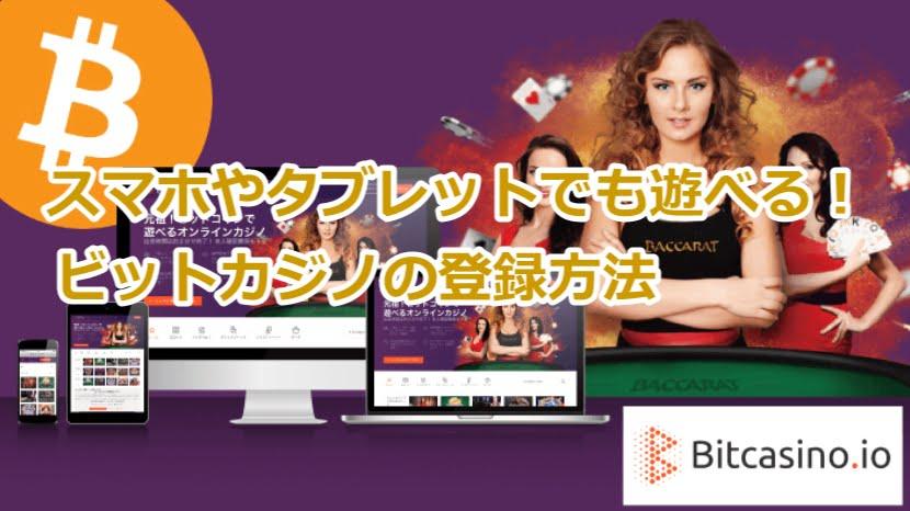 ビットカジノの登録方法