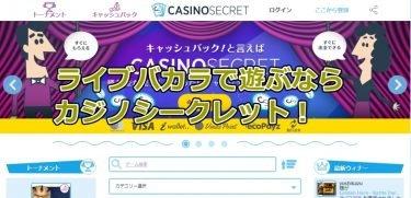 ライブバカラで遊ぶならカジノシークレット!ルールを解説