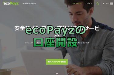 ecoPayzの口座開設